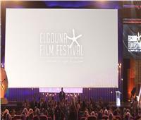 مهرجان الجونة السينمائي يعلن عن المشاريع المشاركة في المنصة