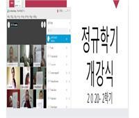 المركز الثقافي الكوري يُطلق دروس اللغة الكورية «أون لاين»