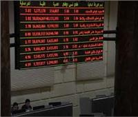 البورصة المصرية تواصل تراجعها بمنتصف تعاملات اليوم الثلاثاء