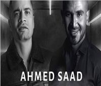 لفت نظر أحمد سعد بسبب غنائه مع حسن شاكوش