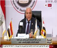 بث مباشر  الهيئة الوطنية تعلن نتيجة انتخابات مجلس الشيوخ 2020
