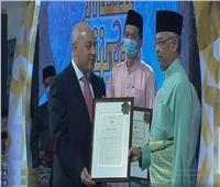 ماليزيا تتوج شيخ الأزهر بجائزة الشخصية الإسلامية الأولى لعام 2020