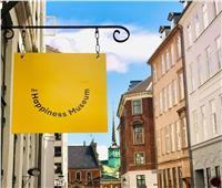 شاهد| متحف السعادة في الدنمارك