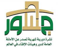 «جسور»: جماعات الإسلام السياسي حولت السيرة النبوية المشرفة لتنظيم سري