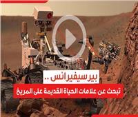فيديوجراف| بيرسيفيرانس.. البحث عن علامات الحياة القديمة على المريخ