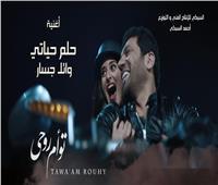 وائل جسار يتجاوز المليون مشاهدة بأغنية «حلم حياتي»