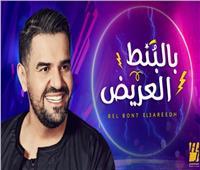 حسين الجسمي يتجاوز 13 مليون مشاهدة بأغنية «بالبنط العريض»