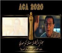 ماجد الكدواني يفوز بجائزة أفضل ممثل كوميدي في حفل جوائز السينما العربية 2020