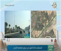 فيديو| «صباح الخير يامصر» يرصد الحالة المرورية في شوارع القاهرة الكبرى