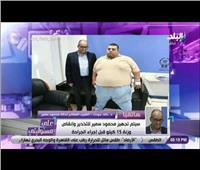 فيديو| خالد جودت يكشف خطة علاج المواطن محمود المصاب بالسمنة المفرطة