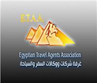 غرفة السياحة: 19654 الخط الساخن لشكاوي السياح في مصر