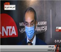 فيديو| وزير الاتصالات: التعاون مع الأكاديمية الوطنية للتدريب أمر حتمي