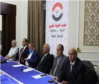 «الحرية المصري» يعقد لقاء تتظيمياً مع أمانة القاهرة