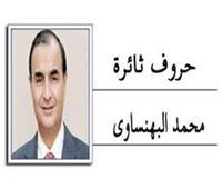محمد البهنساوي يكتب: الإمام الشامل.. و«الويسكى الحلال»