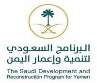 البرنامج السعودي لتنمية وإعمار اليمن ينهي مشروعاً لإدارة الموارد المائية بمحافظة سقطرى