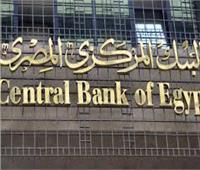 بعثة صندوق النقد تشيد بالتطورات التي شهدها البنك المركزي المصري