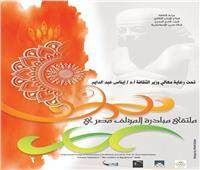 """وزيرة الثقافة تطلق ملتقى مبادرة """"المؤلف مصري"""""""