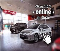 مجموعة شركات تويوتا إيجيبت تطلق خدمة حجز السيارات أونلاين عبر موقعها الإلكتروني