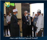 محافظ جنوب سيناء يتفقد اللمسات النهائية لمسجد الحق المبين تمهيداً لافتتاحه