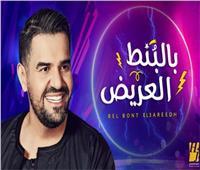 حسين الجسمي يتجاوز 27 مليون مشاهدة بأغنية «بالبنط العريض»