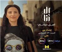 غدا.. بداية عرض حكاية حنان مطاوع «أمل حياتي» من مسلسل «إلا أنا»