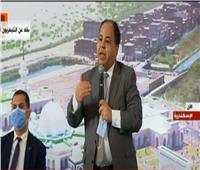 فيديو| وزير المالية يوضح خطة الوصول بالدين للمراحل الأمنة