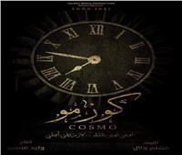 """هشام هلال يكشف تفاصيل فيلم """"كوزمو"""""""
