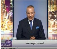 أحمد موسى: السيسي قرر تغيير حياة المواطنين ولابد من مواجهة التحديات
