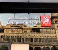 بنك القاهرة: 7.2 مليار جنيه محفظة القروض متناهية الصغر