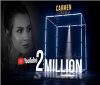 2 مليون مشاهدة لكارمن سليمان في كليب «لينا رقصة»
