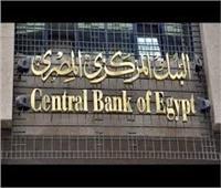 البنك المركزي يعلن ارتفاع نقود الاحتياطي لـ 833.6 مليار جنيه بنهاية مايو