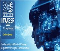 اليوم.. انعقاد الندوة العالمية لمنظمي الاتصالات لعام 2020