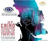 الليلة.. حفل افتتاح مهرجان المسرح التجريبي 2020 على الهواء مباشرة