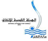 الهيئة القومية للأنفاق تعلن حاجتها لشغل وظائف جديدة