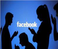 رسالة من «فيس بوك» إلى جميع مستخدميه.. تعرف عليها