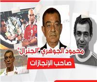 إنفوجراف | بالأرقام.. رحلة «الجنرال» محمود الجوهري مع الكرة