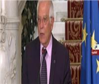 فيديو| الاتحاد الأوروبي: نرحب بالموقف المصري بشأن قضية سد النهضة