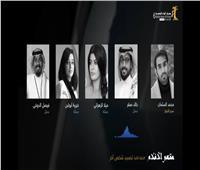 مهرجان أفلام السعودية يواصل العروض والبرامج السينمائية