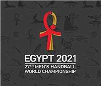 مصر الدولة الوحيدة التي تنظم النسخة رقم 27 من مونديال اليد منفردة