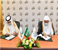 اتفاقية تعاون بين رابطة العالم الإسلامي ومنظمة التعاون لمواجهة التطرف