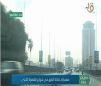 فيديو| تعرف على الحالة المرورية بشوارع القاهرة
