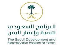 البرنامج السعودي لتنمية وإعمار اليمن يطلق مشروعات تنموية في «عدن»