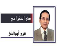 الله عليكى يا مصر