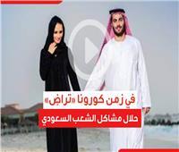 فيديو جراف| في زمن كورونا.. «تراضٍ» حلال مشاكل الشعب السعودي