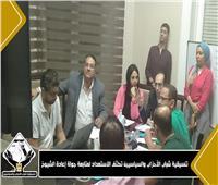 تنسيقية شباب الأحزاب والسياسيين تتابع جولة الإعادة في انتخابات الشيوخ