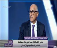 طارق عامر: حجم التضخم انخفض من 33% إلى 4.2%