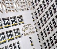وزارة المالية تطرح أذون خزانة بقيمة 5ر19 مليار جنيه
