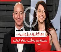فيديوجراف| «ماكنزي بيزوس»..مطلقة بدرجة أغنى نساء العالم