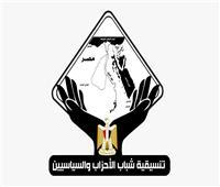 السبت.. تنسيقية شباب الأحزاب والسياسيين تناقش «دور مجلس الشيوخ»