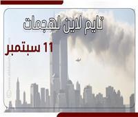 إنفوجراف| هجمات 11 سبتمبر.. تايم لاين للهجمات الأكثر دموية في تاريخ أمريكا
